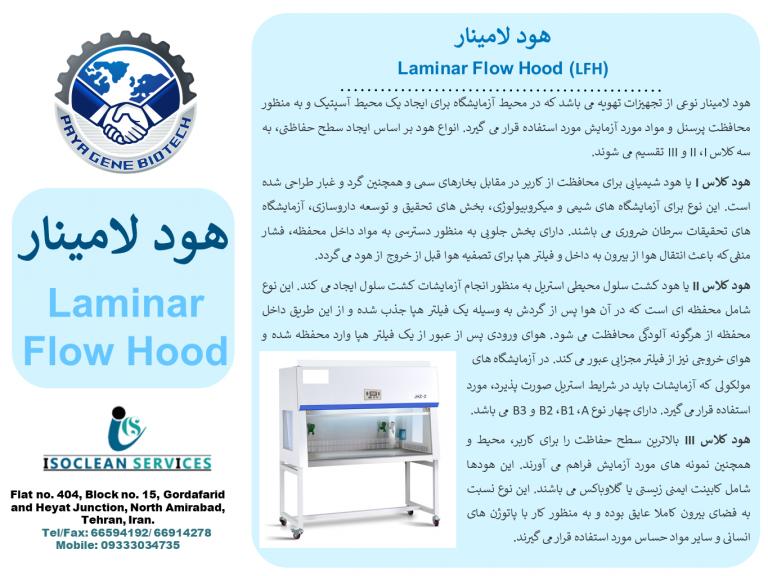 هود لامینار (Laminar Hood)